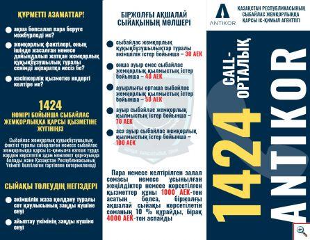 Poster-kz